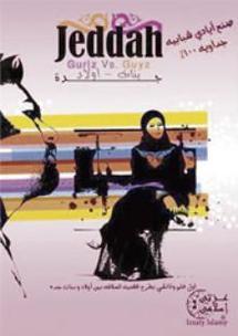 Conservative pressure shuts Saudi film festival