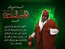 Sheikh Abdollatif Isa