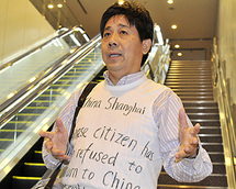 Chinese activist stuck in 'Terminal' limbo at Japan airport