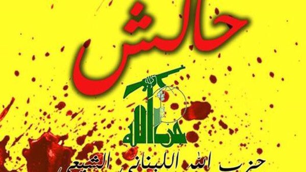 Hezbollah announces ceasefire in north-east Lebanon