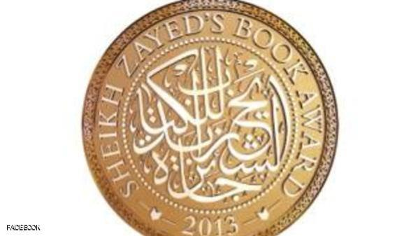 Sheikh Zayed Book Award Ninth Session Winners Announced