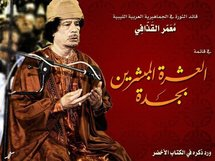 Kadhafi forces advance closer to rebel capital