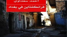 Frankenstein in Baghdad announced as the winner of 2014 International Prize for Arabic Fiction