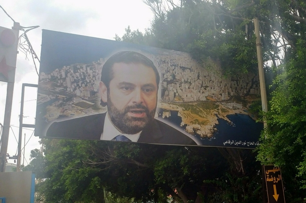 PM Hariri arrives in Lebanon two weeks after shock resignation