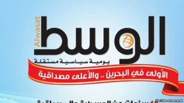Bahrain suspends pro-opposition newspaper